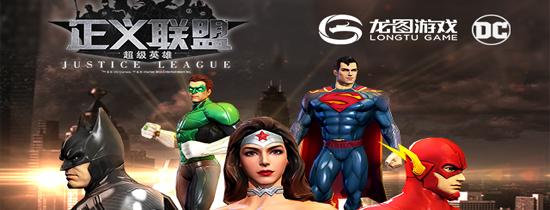 正义联盟超级英雄手游合集