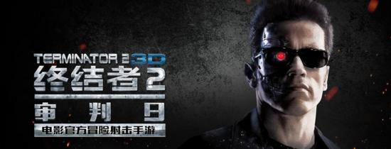 终结者2审判日手游版本大全