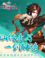仙剑奇侠传5手游版本大全