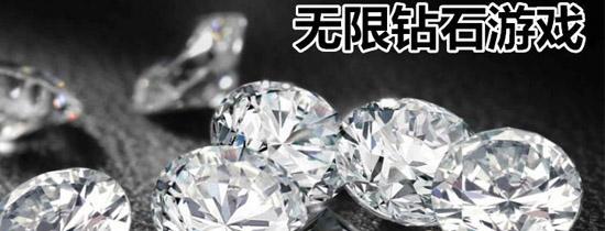 无限钻石手游大全