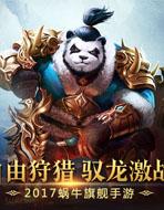 太极熊猫系列游戏大全