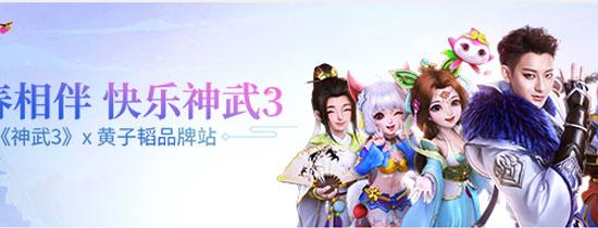 神武3手游版本大全
