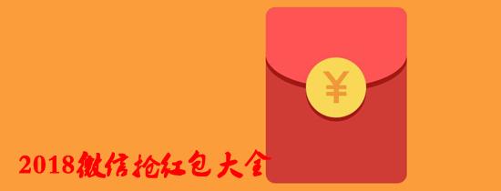 2018微信抢红包大全
