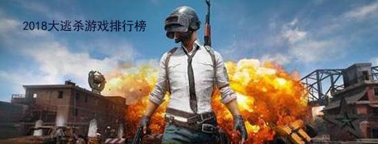 2018大逃杀游戏排行榜