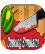 做菜模拟器