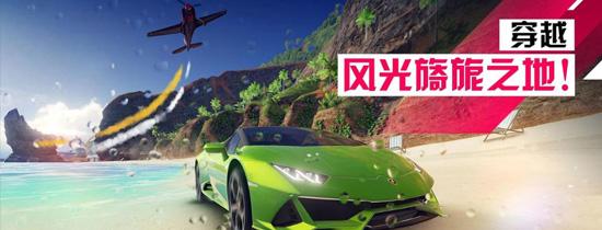 狂野飙车系列游戏