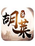 胡莱三国3版本大全