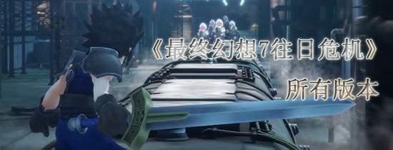最终幻想7往日危机所有版本