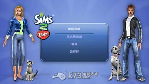 模拟人生2宠物 安卓中文版下载 截图