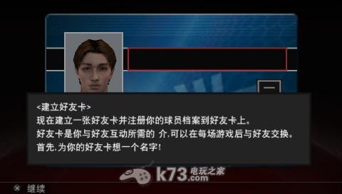 实况足球2014 中文版下载 截图