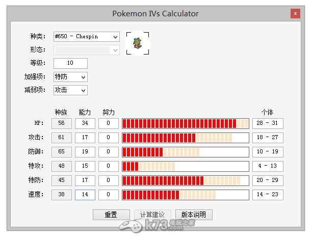 口袋妖怪xy个体值计算器 V1.0中文版下载 截图