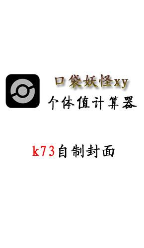 口袋妖怪xy个体值计算器 V1.0中文版下载