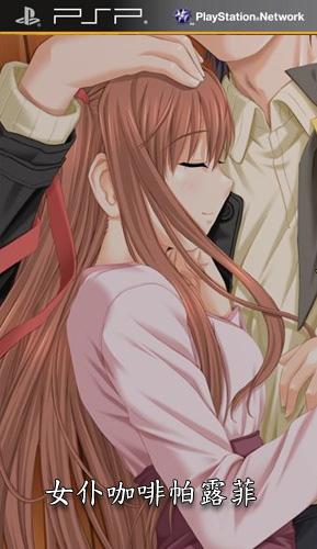 [PSP]psp 女仆咖啡帕露菲中文版下载