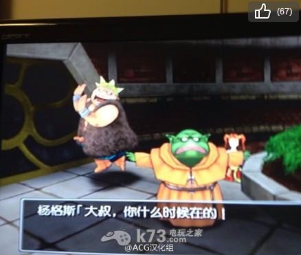 勇者斗恶龙8 中文版下载 截图