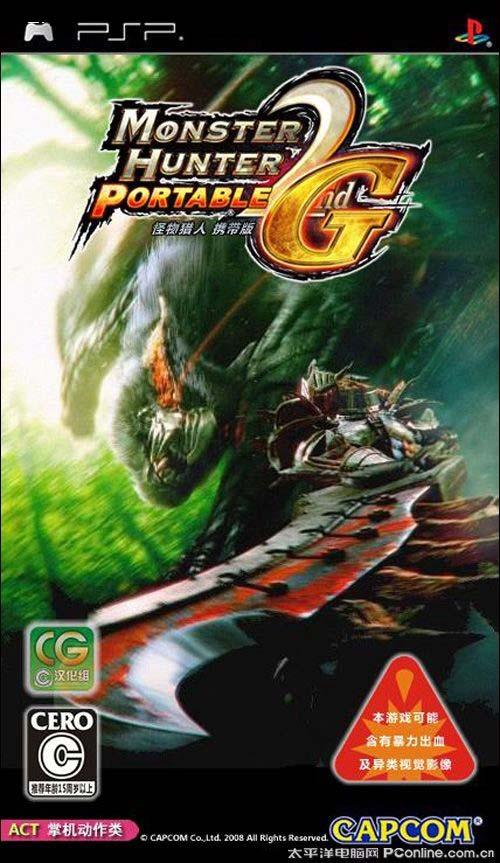 [PSP]怪物猎人p2g汉化版完美存档