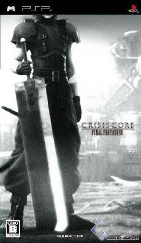 最终幻想7核心危机 中文版完美初始存档