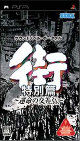 街 ~命运的交叉点~中文汉化版下载