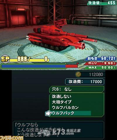 重装机兵4月光的歌姬 日版rom下载 截图
