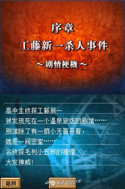 名侦探柯南 来自过去的前奏曲汉化版下载