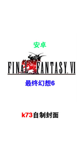 最终幻想6 安卓中文版下载?#31454;?#25968;据包】