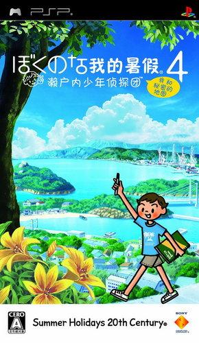 我的暑假4汉化版下载