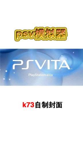 psv模拟器 v2.6 下载