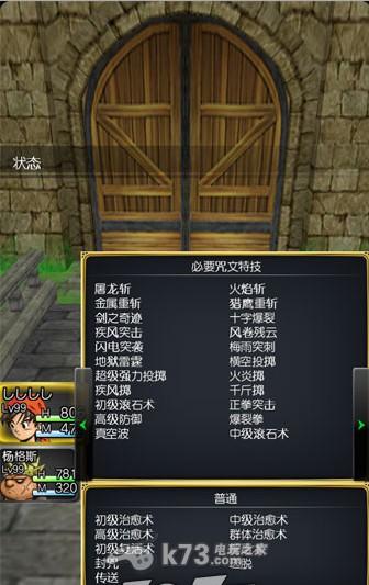 勇者斗惡龍8
