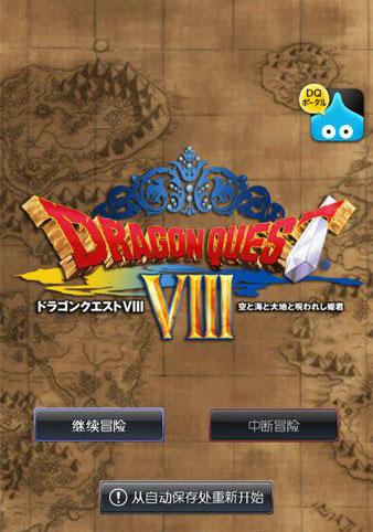 勇者斗恶龙8 安卓中文版2.0下载