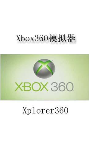 xbox360模擬器下載
