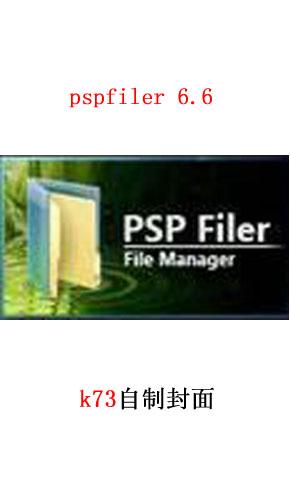 pspfiler 6.6下载