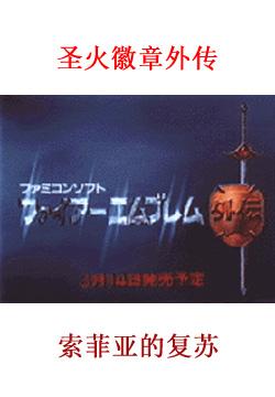 圣火徽章外传 索菲亚的复苏 完美中文版下载