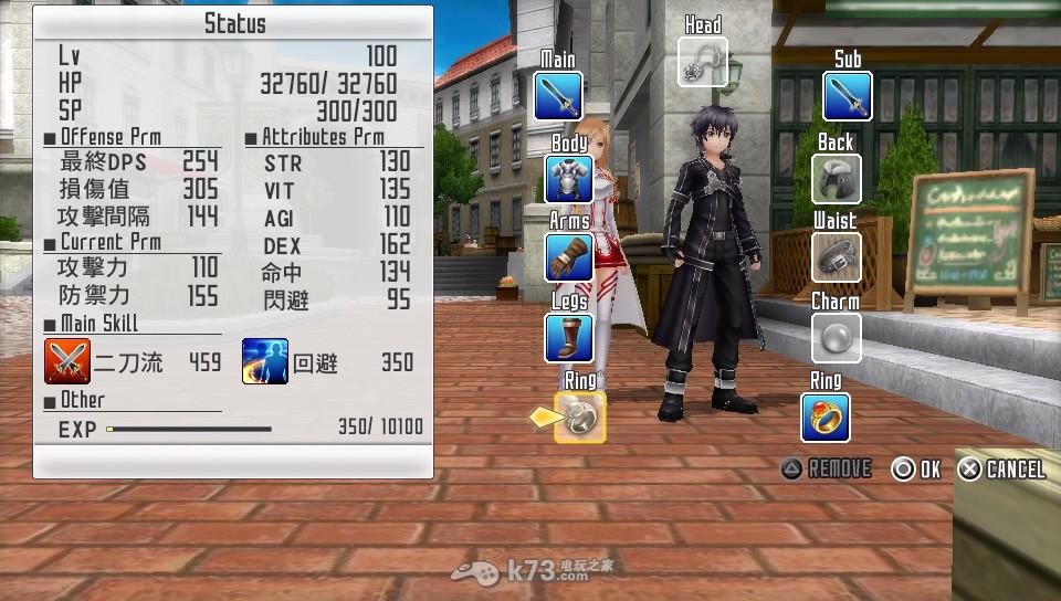 刀剑神域虚空的碎片 繁体中文版下载 截图