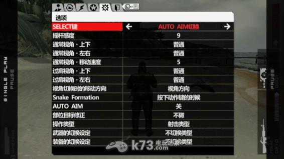 合金装备和平行者 汉化版下载 截图