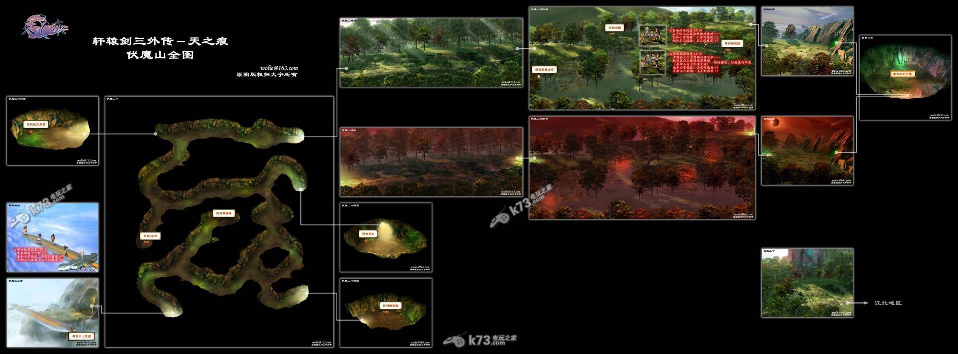 轩辕剑3外传天之痕 地图大全 截图
