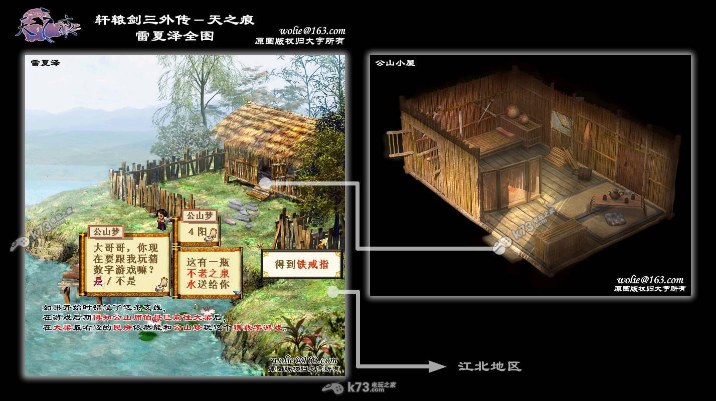 轩辕剑3外传天之痕 地图大全图片