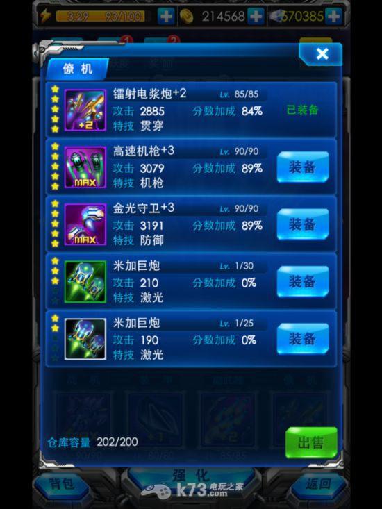 雷霆战机 双打版下载 截图