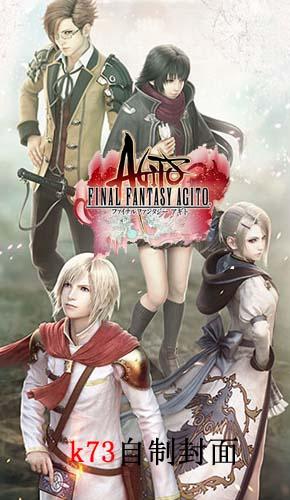 最终幻想agito 破解版下载