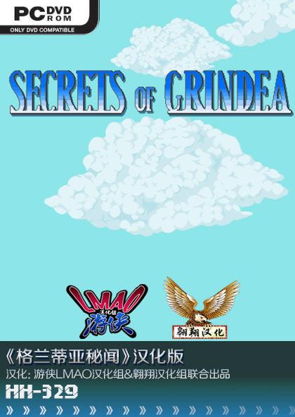 格兰蒂亚秘闻中文版下载v0.681a