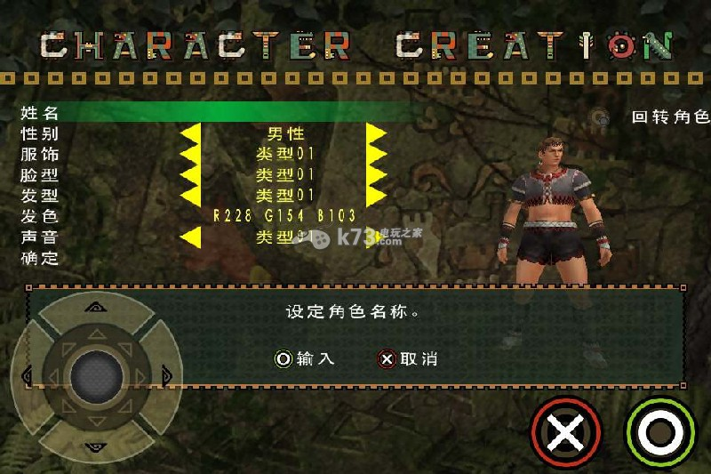 ios怪物猎人p2g汉化版下载