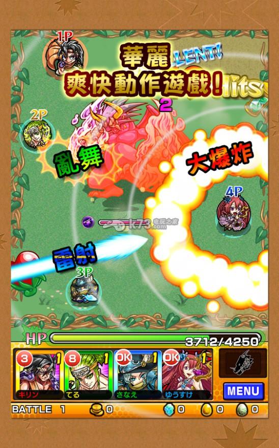 怪物弹珠 v13.0.1 中文版下载 截图