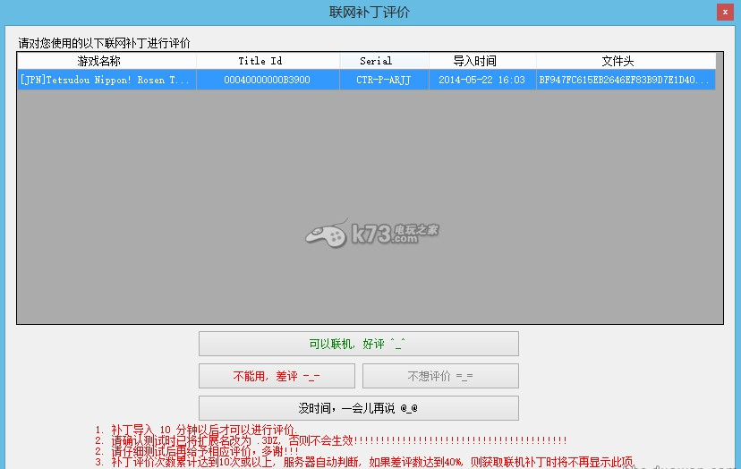 Gateway3DSHelper v1.1.1下载 截图