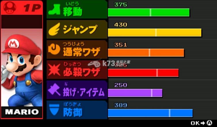 任天堂明星大乱斗3ds 日版下载 截图
