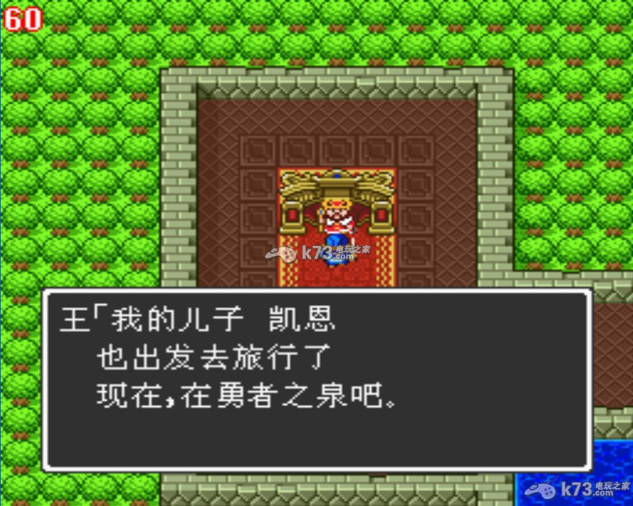 勇者斗恶龙2安卓版下载