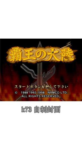 霸王的大陆汉化版下载