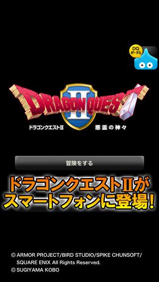 勇者斗恶龙2 汉化版下载