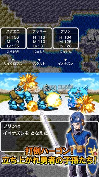 勇者斗恶龙2 汉化版下载 截图