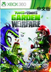 植物大战僵尸花园战争 汉化硬盘GOD版下载
