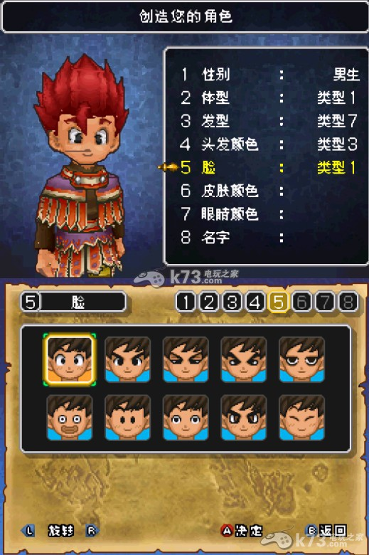 勇者斗惡龍9 漢化不死版下載附全金屬史姆地圖存檔 截圖