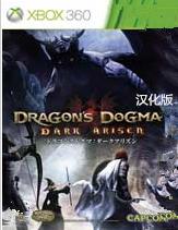 龙之信条黑暗觉醒 完美汉化版下载