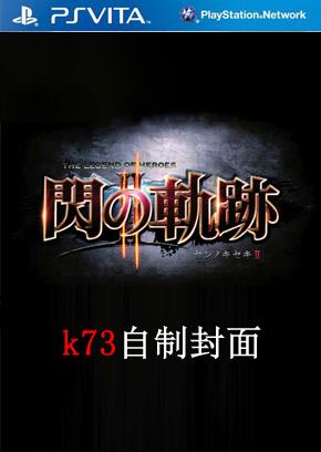 英雄传说闪之轨迹2 繁体中文版下载